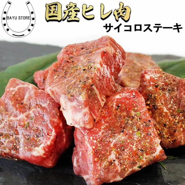 サイコロステーキ 国産牛 スパイス漬け 高級ヒレ サイコロ ステーキ 200g フィレステーキ BBQ 冷凍発送