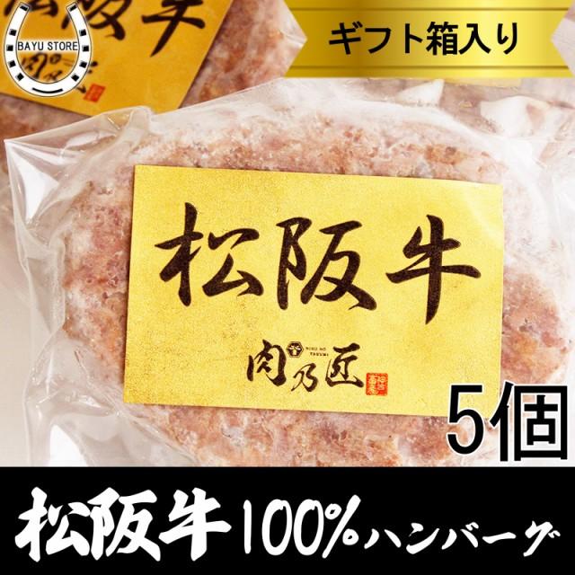 松阪牛100% 最高級ハンバーグステーキ 120g×5個 冷凍ハンバーグ 焼くだけ ギフトボックス入り個包装 内祝い ギフト 父の日 送料無料