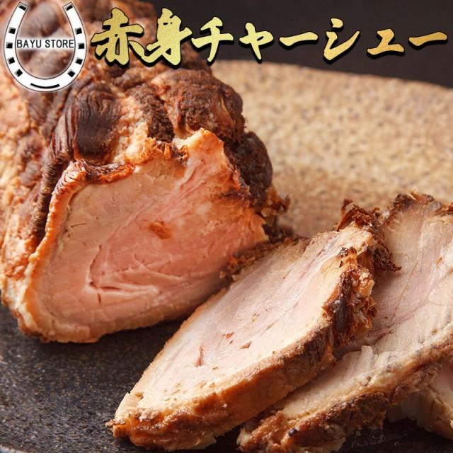 焼豚 肩ロース 赤身チャーシュー 1.2kg (400g×3) 濃厚 チャーシュー 焼き豚 ブロックタイプ 豚肉 赤身 ラーメンの具 おつまみ 冷凍