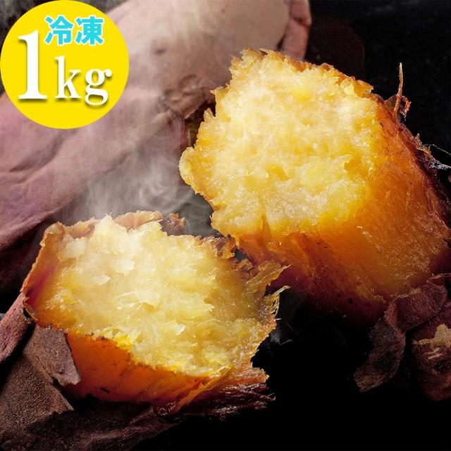 鹿児島県産 べにはるか 甘い 焼き芋 1kg (冷凍) 国産 紅はるか 蜜芋 やきいも サツマイモ 焼きいも スイーツ さつまいも 子供のおやつ
