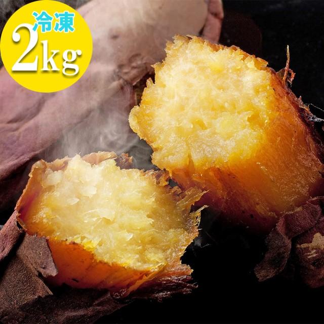 鹿児島県産 べにはるか 甘い 焼き芋 2kg (1kg×2袋) 冷凍 国産 紅はるか 蜜芋 やきいも サツマイモ 焼きいも スイーツ さつまいも 子供の