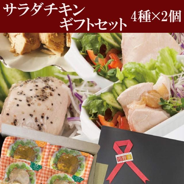 uchipac サラダチキン ギフトセット 化粧箱入り 4種×2個 国産鶏胸肉 常温保存 無添加 ウチパク ギフト 一人暮らし 保存食 常温保存