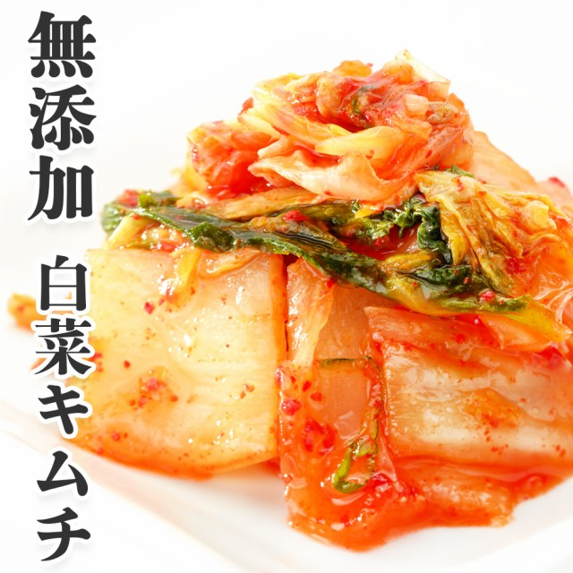 国産 無添加 絶品キムチ 1.5kg (500g×3) 大容量 業務用 本場の味 化学調味料 保存料不使用 韓国食品 韓国キムチ ポギキムチ