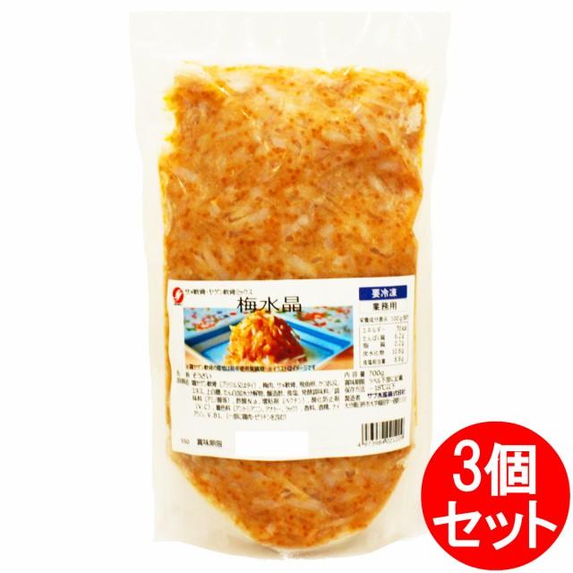 梅水晶 業務用 700g × 3個 セット 送料無料 サブ水産 おつまみ 高級珍味 軟骨梅肉和え 冷凍食品 冷凍
