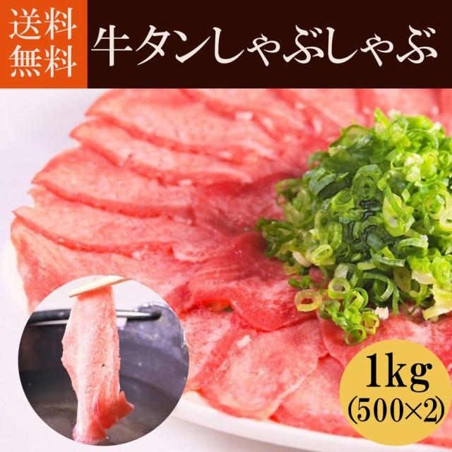 仔牛 牛タン スライス 1kg (500g×2)しゃぶしゃぶ 焼肉 仔牛肉 タン ヘルシー 牛たん 牛タンしゃぶしゃぶ 薄切り 冷凍 送料無料