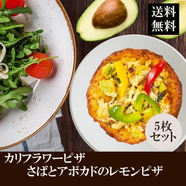 カリフラピザ さばとアボカドのレモンピザ 5枚セット / カリフラワーピザ 冷凍食品 おつまみ 軽食 ダイエット グルテンフリー 野菜ピザ