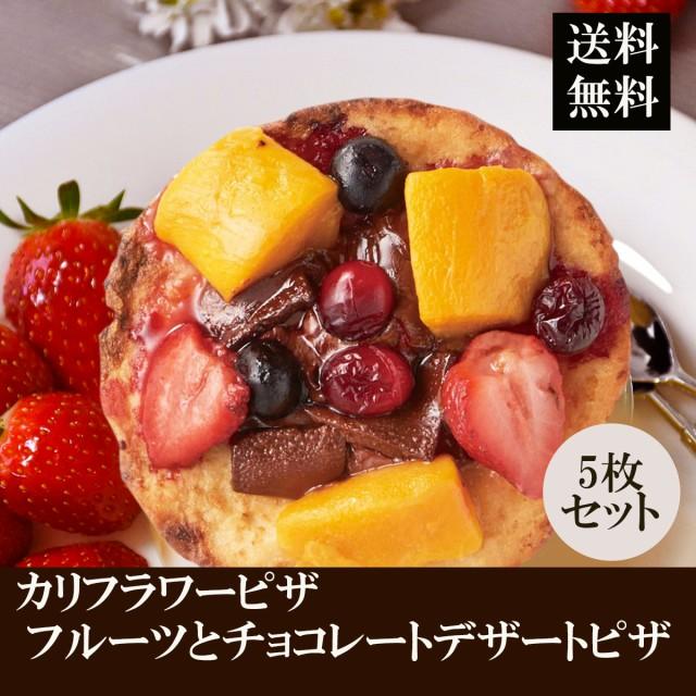 カリフラピザ フルーツとチョコレートのデザートピザ 5枚セット / カリフラワーピザ冷凍食品 軽食 ダイエット グルテンフリー スイーツ