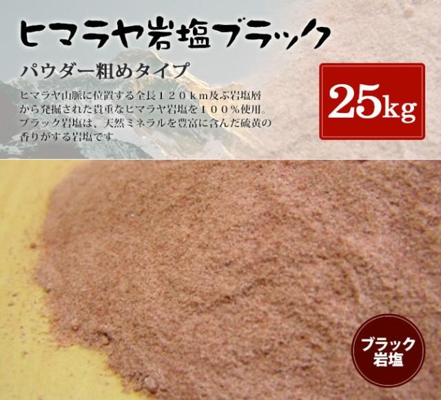 送料無料 食用ブラック岩塩パウダー(粗め) 25kg