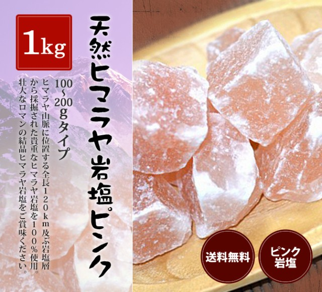 送料無料 ヒマラヤ岩塩 食用ピンク岩塩100〜200gタイプ 1kg入り (おろし金用)