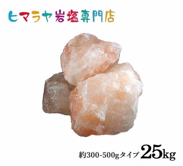 送料無料 ヒマラヤ岩塩 輸入原料・ピンク岩塩約300-500g 合計25kg入り