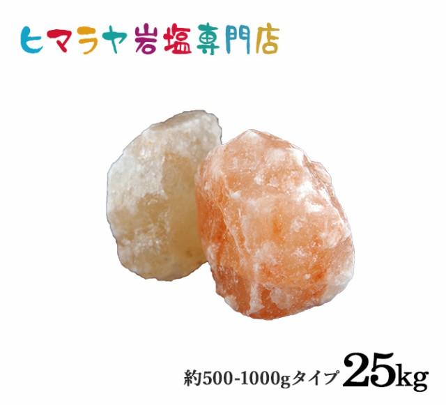 送料無料 ヒマラヤ岩塩 輸入原料・ピンク岩塩約500-1000g 合計25kg入り