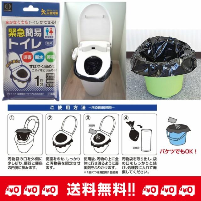 携帯トイレ 緊急簡易トイレ 汚物袋+凝固剤+処理袋 3点セット 災害対策