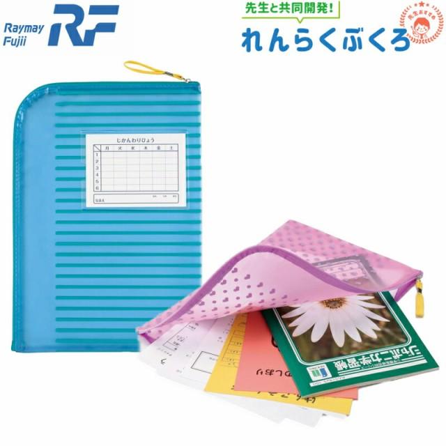 連絡袋 れんらく袋 連絡帳袋 A4 L型ファスナー式 小学校 レイメイ藤井