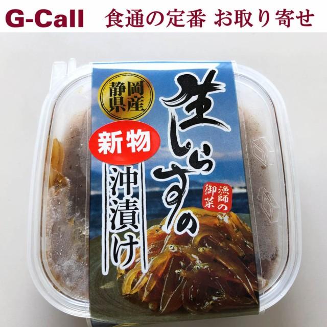 生しらす沖漬け 70g 12パック 静岡 小倉食品 駿河湾 冷凍