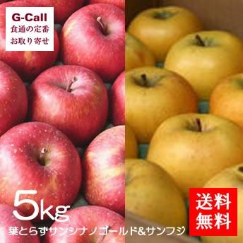 送料無料 秀品 葉とらずサンシナノゴールドとサンフジの2種詰合せ 5kg 津軽産りんご 青森県特別栽培農産物認証