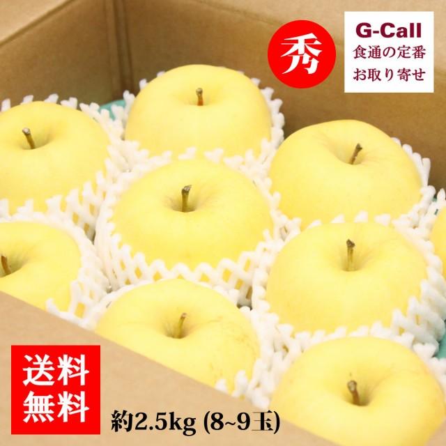 岩手産りんご 秀 はるか 冬恋 2.5kg 8〜9玉 送料無料 ギフト 贈答 リンゴ 林檎 ハルカ