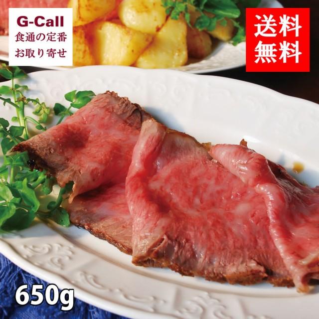 送料無料 ローストビーフの店鎌倉山 黒毛和牛サーロインローストビーフ650g