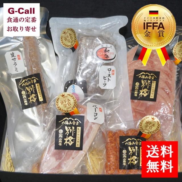 送料無料 ドイツ国際食肉コンテスト受賞商品セット 受賞商品セット 肉加工品 ソーセージ ベーコン