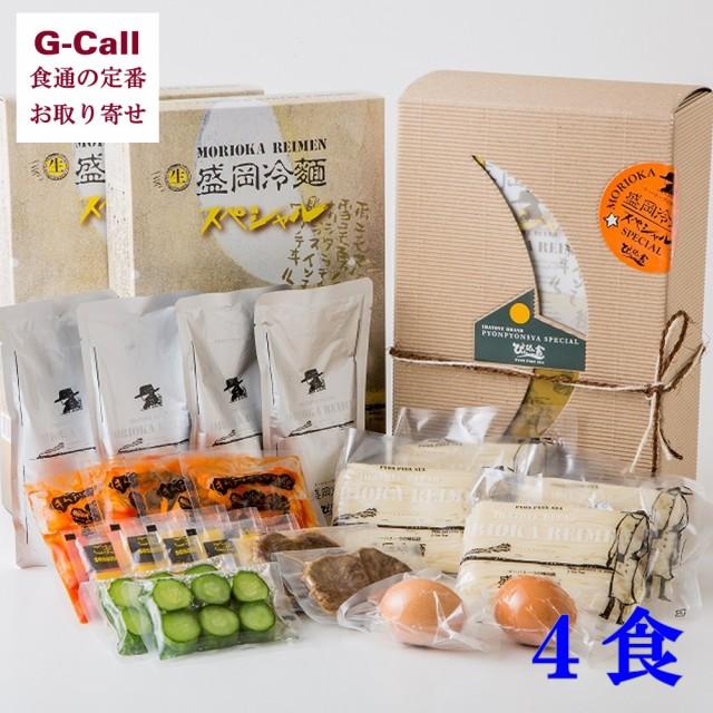 ぴょんぴょん舎 中原商店 盛岡冷麺 スペシャルギフトセット 4食