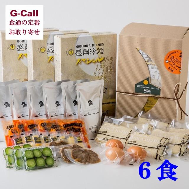ぴょんぴょん舎 中原商店 盛岡冷麺 スペシャルギフトセット 6食
