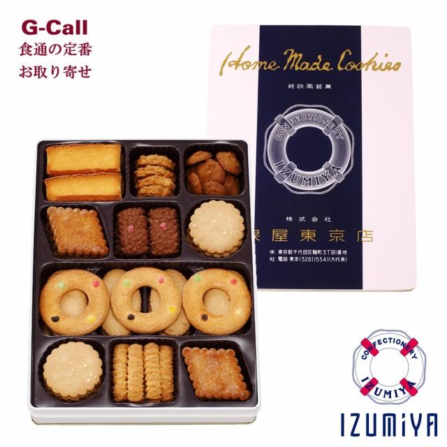 泉屋東京店 スペシャルクッキーズ 9種類の詰合わせ 380g いずみや 老舗 クッキー缶 cookie