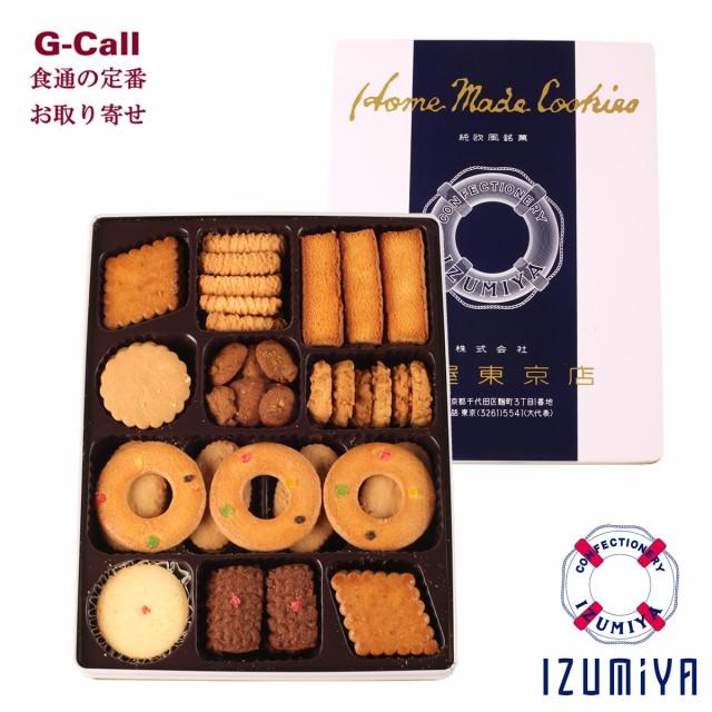 泉屋東京店 スペシャルクッキーズ 10種類の詰合わせ 440g いずみや 老舗 クッキー缶 cookie