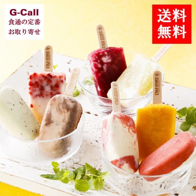送料無料 アイスクリーム ジェラート 8本 コールド・ストーン・クリーマリー
