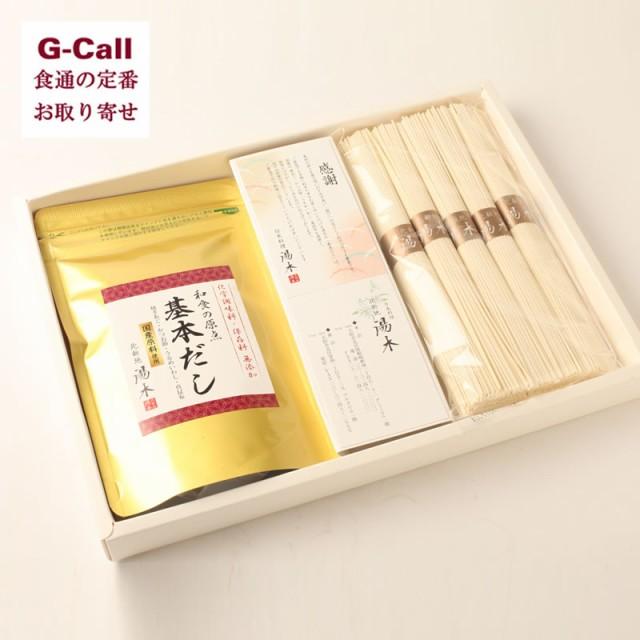 湯木  ギフトセット 素麺と出汁 5束5パックセット