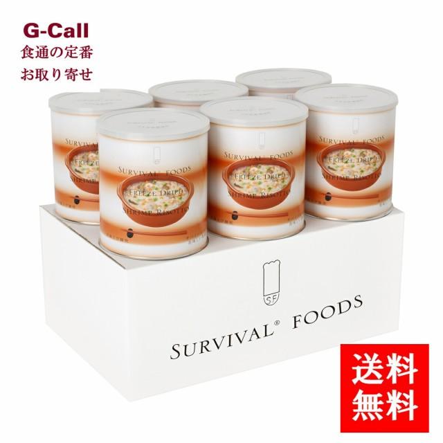 超・長期保存食サバイバルフーズ 保存食 大缶 洋風えび雑炊 6缶セット 非常食 防災 フリーズドライ