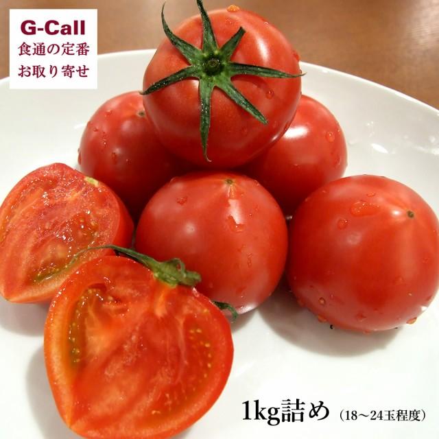 濱田章孝さんの土佐まほろばトマト 1Kg詰め 18〜24玉程度
