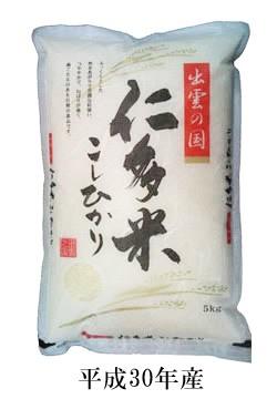 島根県産 仁多米こしひかり 5kg(30年産)