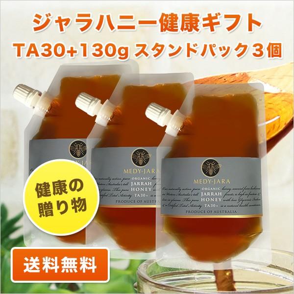健康の贈り物 ギフト ジャラハニー TA 30+ 130g スタンドパック×3個セット オーストラリア・オーガニック認定 はちみつ 蜂蜜 お歳暮 お