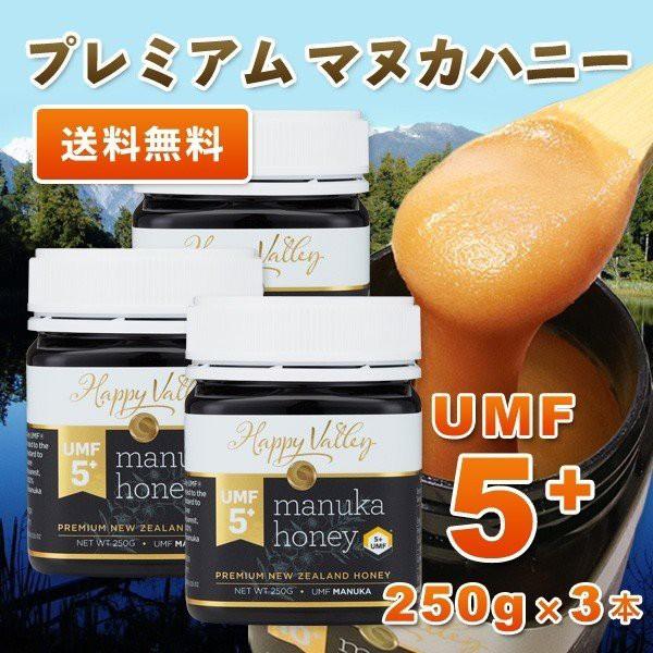 プレミアム マヌカハニー UMF 5+ 250g 3本セット 分析証明書付 ニュージーランド産 蜂蜜 UMF協会認定 無添加 無農薬 非加熱 天然生はち