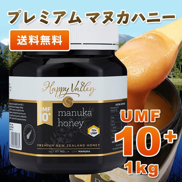 プレミアム マヌカハニー UMF 10+ 1 000g 分析証明書付 ニュージーランド産 蜂蜜 UMF協会認定 無添加 無農薬 非加熱 天然生はちみつ
