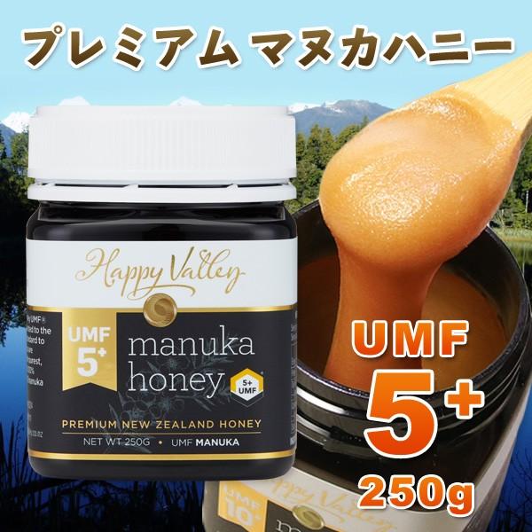 プレミアム マヌカハニー UMF 5+ 250g 分析証明書付 ニュージーランド産 蜂蜜 UMF協会認定 無添加 無農薬 非加熱 天然生はちみつ
