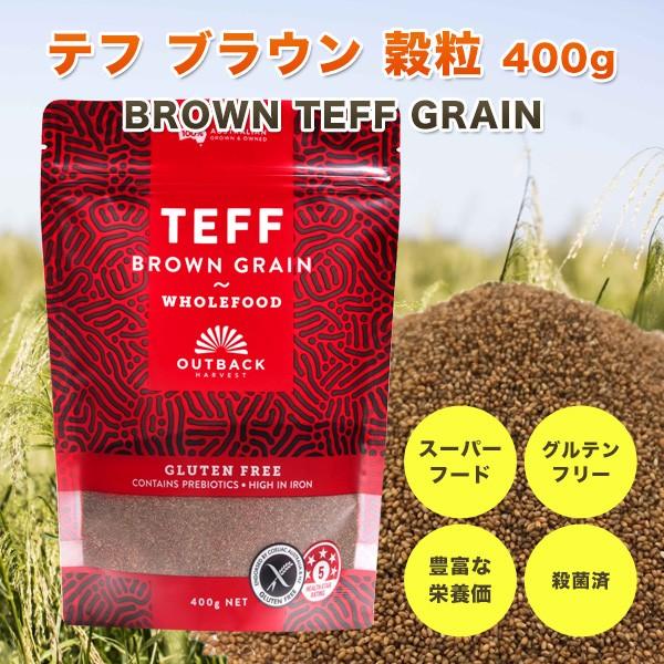テフ 穀粒 ブラウン 400g TEFF BROWN GRAIN スーパーフード グルテンフリー 低GI オーストラリア産 殺菌済 お米に混ぜて栄養満点「テフご