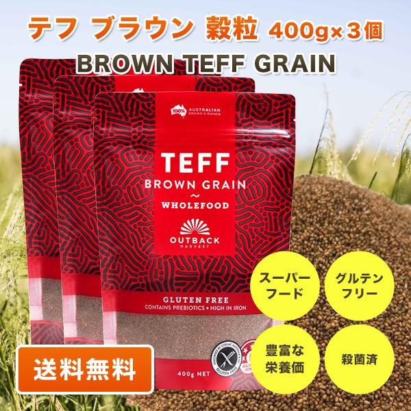 テフ 穀粒 ブラウン 400g ×3個 TEFF BROWN GRAIN スーパーフード グルテンフリー 低GI オーストラリア産 殺菌済 お米に混ぜて栄養満点「