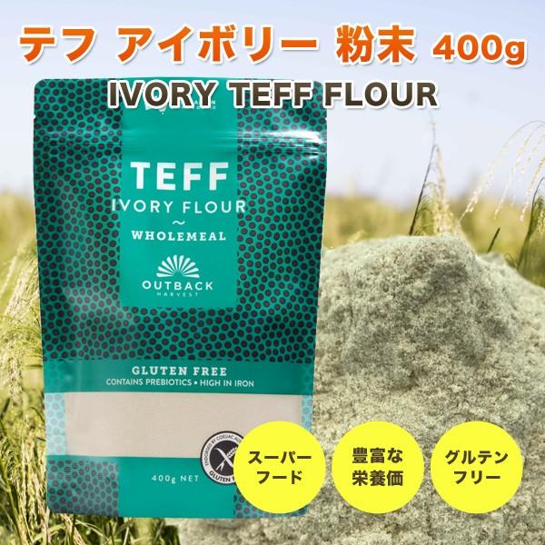 テフ 粉末 アイボリー 400g TEFF IVORY FLOUR スーパーフード グルテンフリー 低GI オーストラリア産 キヌアを超える豊富な栄養価 雑穀