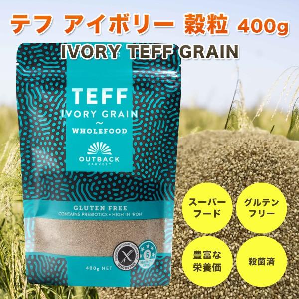 テフ 穀粒 アイボリー 400g TEFF IVORY GRAIN スーパーフード グルテンフリー 低GI オーストラリア産 殺菌済 お米に混ぜて栄養満点「テフ
