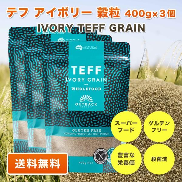 テフ 穀粒 アイボリー 400g ×3個 TEFF IVORY GRAIN スーパーフード グルテンフリー 低GI オーストラリア産 殺菌済 お米に混ぜて栄養満点