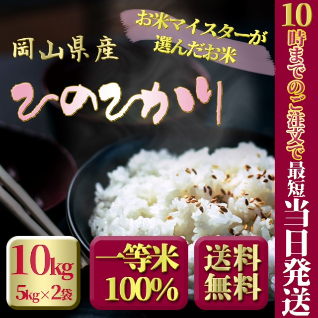 お米 令和2年 岡山県産ひのひかり10kg 5kg×2袋 お米 安い 送料無料 ヒノヒカリ 10キロ 北海道沖縄離島は追加送料