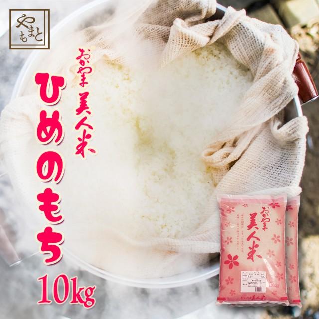 令和元年 新米 岡山県産もち米10kg(5kg×2) ヒメノモチ ひめのもち 安い 赤飯 おこわ 国産 送料無料 激安 最安値 餅 モチ米