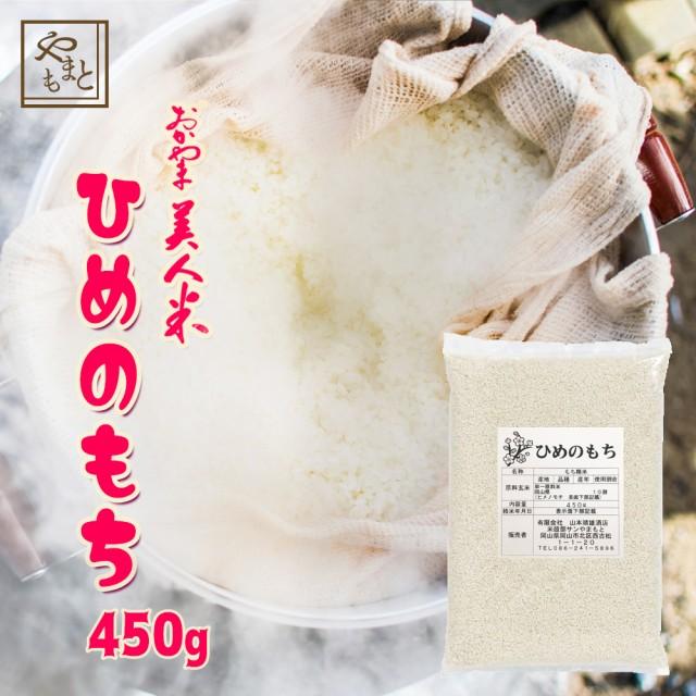 令和2年 新米 岡山県産もち米450g ヒメノモチ ポイント消化 ぽっきり 安い お試し 赤飯 おこわ 国産 送料無料 安い 激安 最安値