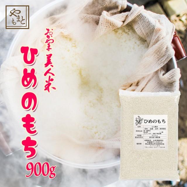 令和元年 岡山県産もち米900g ヒメノモチ ポイント消化 ぽっきり 安い お試し 赤飯 おこわ 国産 送料無料 安い 激安 最安値