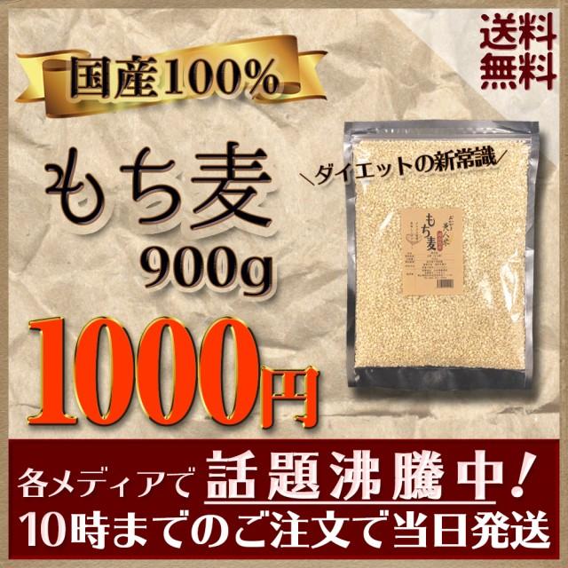 30年度新麦 もち麦 お試し おすすめ ポイント消化 ぽっきり 岡山県産もち麦900g 国産 送料無料 1kg 以下