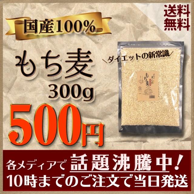 もち麦 安い 訳あり おすすめ お試し ポイント消化 ぽっきり 岡山県産100%もち麦300g 国産 送料無料 ダイエット健康美容 メール便