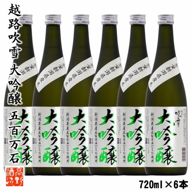 【送料無料】日本酒 大吟醸 越路吹雪 五百万石 720ml 1ケース 6本セット 辛口 お酒 まとめ買い 日本酒 新潟 高野酒造