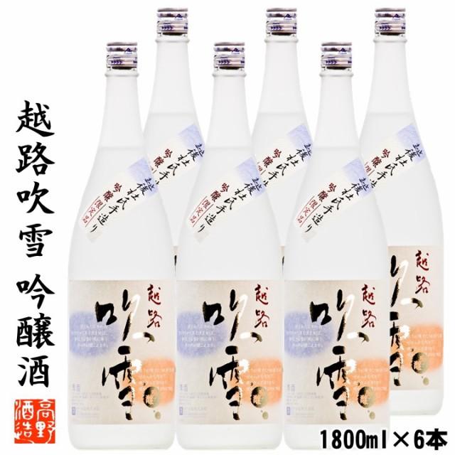 【送料無料】日本酒 吟醸酒 越路吹雪 1800ml 一升瓶 1ケース 6本セット 辛口 お酒 まとめ買い ワイングラスでおいしい日本酒 金賞 新潟