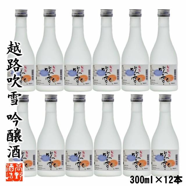 【送料無料】日本酒 吟醸酒 越路吹雪 300ml 1ケース 12本セット 辛口 お酒 まとめ買い ミニボトル 小瓶 ワイングラスでおいしい日本酒 金