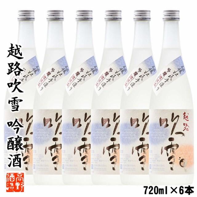【送料無料】日本酒 吟醸酒 越路吹雪 720ml 6本 1ケース 辛口 お酒 まとめ買い 4合瓶 ワイングラスでおいしい日本酒 金賞 新潟 高野酒造